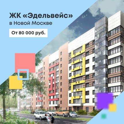 ЖК «Эдельвейс» в Новой Москве