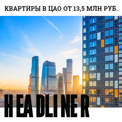 ЖК Headliner. Скидки до 5%