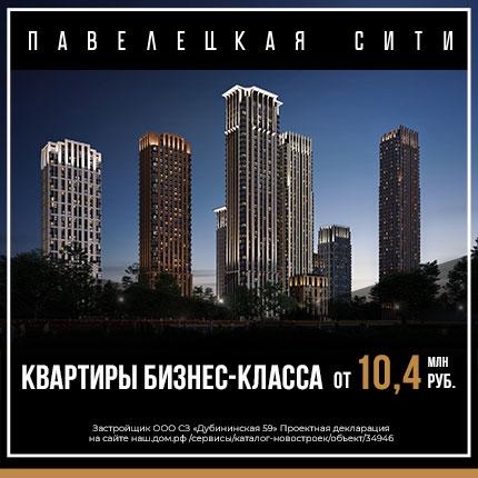 ЖК «Павелецкая Сити»