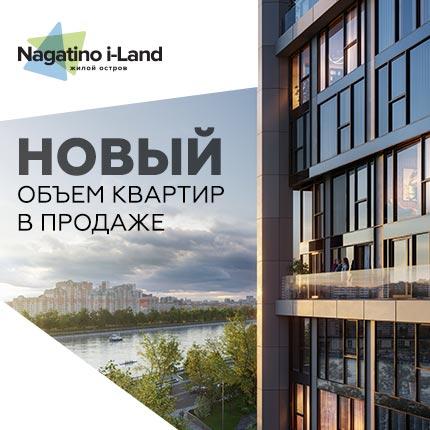 Nagatino i-Land бизнес-класс
