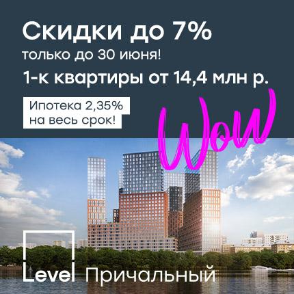 Level Причальный