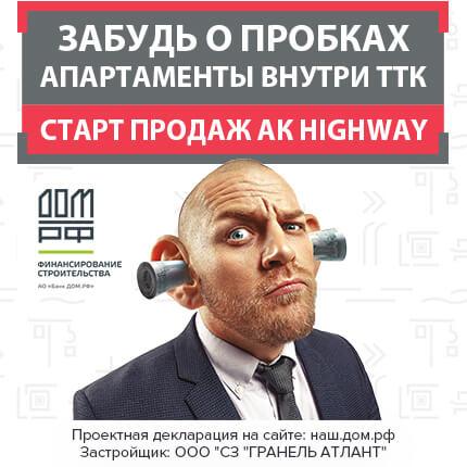 Апарт-комплекс Highway