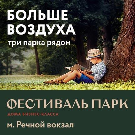 """ЖК  """"Фестиваль Парк"""""""