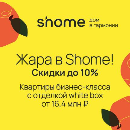 ЖК Shome в ЗАО. Акция!