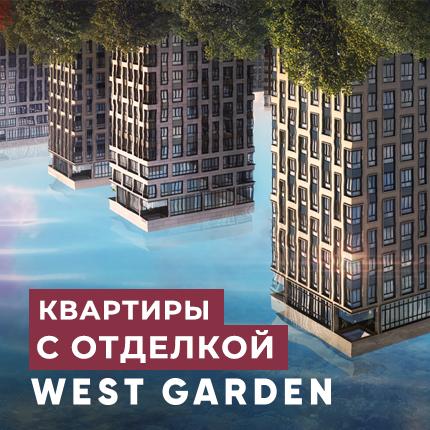 Жилой экопроект WEST GARDEN