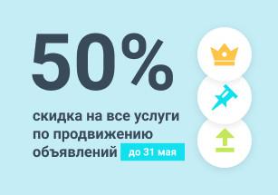 Скидка 50% на все платные услуги при размещении объявлений